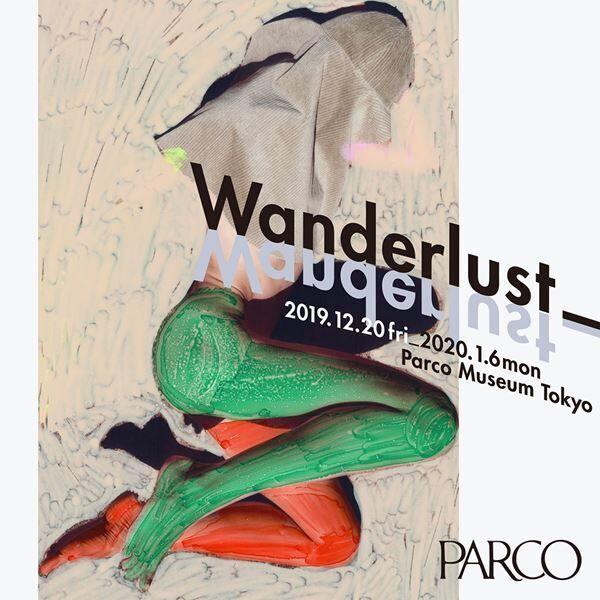 PARCO MUSEUM TOKYO『Wanderlust』