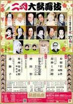 義太夫狂言に新歌舞伎、鶴屋南北作品・・・見どころ満載の歌舞伎座『二月大歌舞伎』