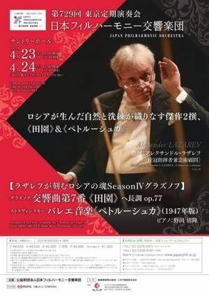「日本フィルハーモニー交響楽団 第729回東京定期演奏会」