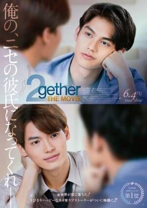 『2gether THE MOVIE』日本版キービジュアル (C)GMMTV