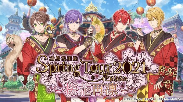 「浦島坂田船 Spring Tour 2021 花(HANA)~桜花再凛~ ONLINE LIVE」