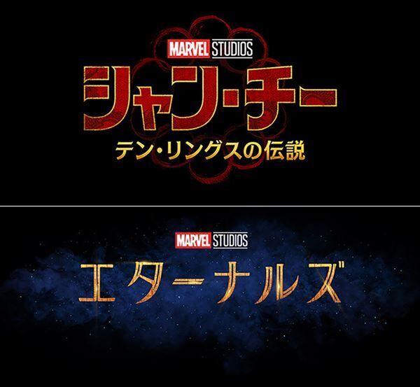 マーベル映画に新キャラクターが参入! 『シャン・チー』『エターナルズ』の日本公開日が決定!