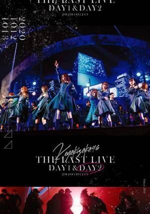 欅坂46 DVD&Blu-ray『THE LAST LIVE -DAY2-』ジャケット