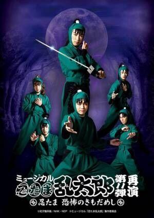 ミュージカル「忍たま乱太郎」第11弾 再演『忍たま 恐怖のきもだめし』