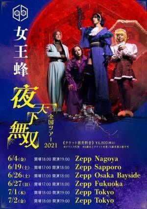 女王蜂、全国ツアー『夜天下無双』ファイナルZepp Tokyo公演を生配信