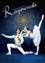 『ライモンダ』6月5日より開幕 監督・吉田都と松本幸四郎の特別対談が公演リーフレットに