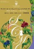 緊急事態宣言下の東京におけるクラシック界 5月12日より有観客での公演再開!