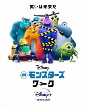『モンスターズ・ワーク』 (C)2021 Disney