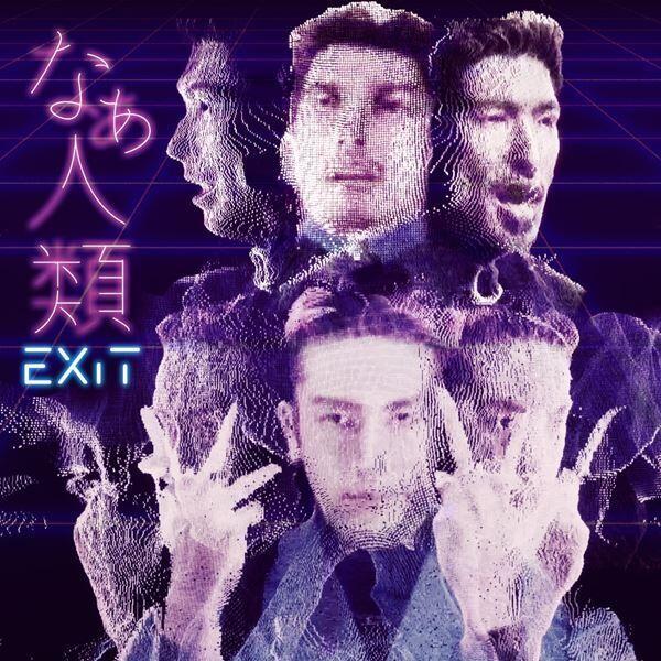 EXIT、「なぁ人類」MVは日本初の3DCG技術を駆使した近未来映像