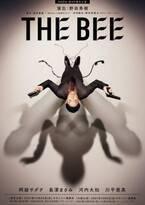 10秒に一度、何かが起こる……野田秀樹の代表作にして最大の衝撃作『THE BEE』9年ぶりに上演! 阿部サダヲ、長澤まさみら新キャスト集結