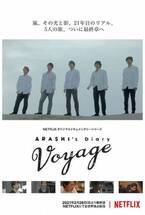 「ARASHI's Diary -Voyage-」がついに最終章へ 嵐の活動休止前、24時間を描いた第24話が2月28日配信