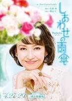 賀来千香子主演、社長夫人の変貌をコミカルに描いた舞台『しあわせの雨傘』博品館劇場にて4月上演