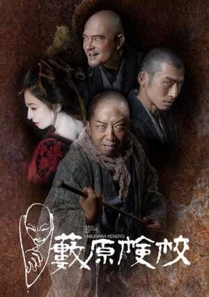 PARCO劇場オープニング・シリーズ 『藪原検校(やぶはらけんぎょう)』