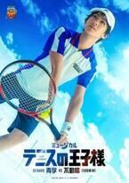 ミュージカル『テニスの王子様』4thシーズン、オールキャスト&公演概要発表 越前リョーマ役・今牧輝琉がラケット構えるキービジュアル公開