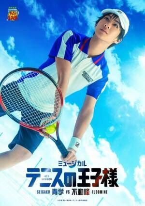 「ミュージカル『テニスの王子様』4thシーズン 青学vs不動峰」キービジュアル