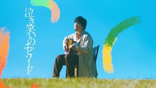 秦 基博「泣き笑いのエピソード」MVサムネイル