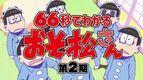 TVアニメ『おそ松さん』第2期紹介映像公開 第3期を前にトド松が66秒で振り返る