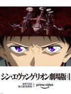 庵野秀明監督の超大作『シン・エヴァンゲリオン劇場版』Amazon Prime Videoにて8月13日より独占配信決定