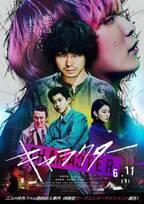 菅田将暉×Fukase『キャラクター』公開日が6月11日に決定 狂気とスタイリッシュさを併せ持つ本ポスタービジュアルも