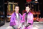 中村勘九郎&中村七之助、節目の「赤坂大歌舞伎」で『廓噺山名屋浦里』5年ぶり再演