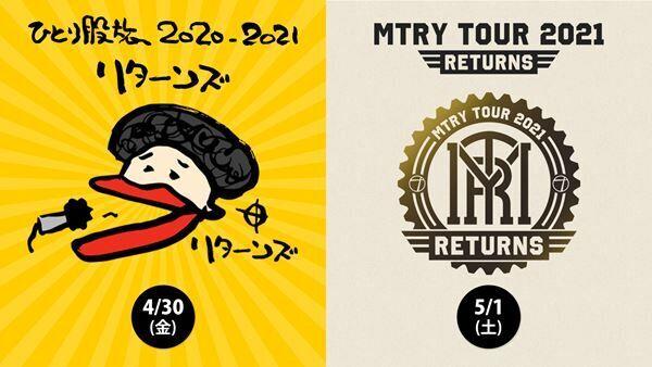 奥田民生『ひとり股旅 2020-2021 リターンズ』『MTRY TOUR 2021 RETURNS』