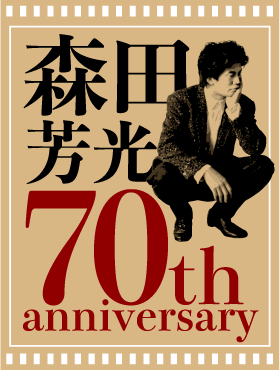 「生誕70周年記念 森田芳光監督コンプリート(の・ようなもの)Blu-ray BOX」