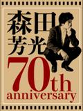 映画監督・森田芳光の全作品網羅「生誕70周年記念 森田芳光監督コンプリート(の・ようなもの)Blu-ray BOX」プロジェクトが始動