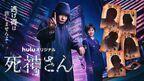 前田敦子「強い安心感を覚えています」 Huluオリジナル『死神さん』で田中圭と3度目の共演