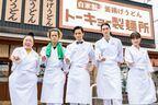 THE RAMPAGE・吉野北人、地上波ドラマ初主演『トーキョー製麺所』9月より放送 共演に柳俊太郎・奥野壮ら