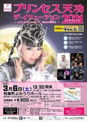 「プリンセス天功 ザ・イリュージョン2021」