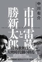 カツライスと呼ばれたレジェンド、勝新太郎と市川雷蔵の書籍決定版が出版!