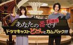西野七瀬×横浜流星の大学院生コンビがカムバック 『あなたの番です 劇場版』ドラマ版キャストが集結!