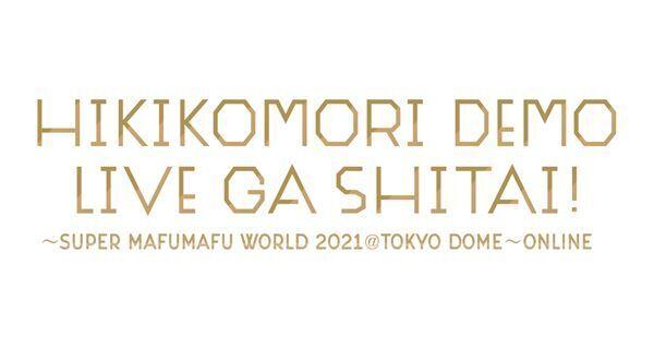 まふまふ、史上初となる東京ドーム無観客ライブ全世界無料配信が決定