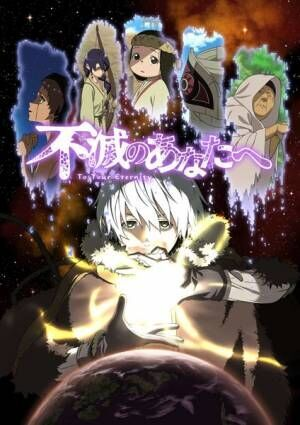 宇多田ヒカル、アニメ『不滅のあなたへ』最新PVで主題歌「PINK BLOOD」の一部公開