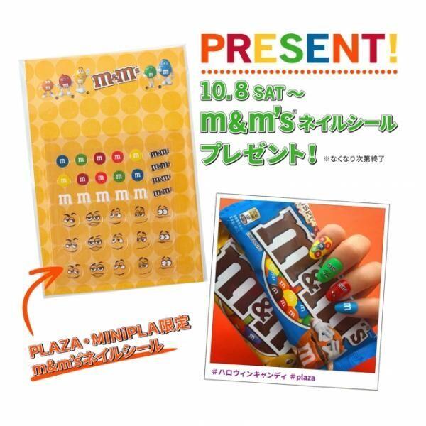 「PLAZA」がHALLOWEENキャンペーンでかわいいプレゼント!