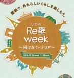 壁紙の新しい楽しみ方がわかる「Re壁week(リカベウィーク)」開催!