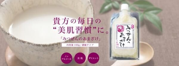 美肌習慣を始めよう!鳥取県産米・きぬむすめ100%使用「あまざけ 濃縮タイプ」30個セット発売