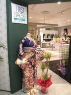 着物を楽しむ「舞スタイル」3号店が「ならファミリー」にオープン!
