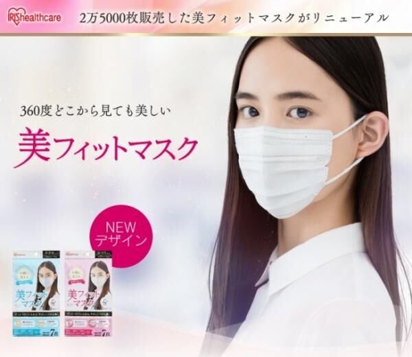誰でも「マスク美人」に!25,000枚を売り上げた「美フィットマスク」がリニューアル発売