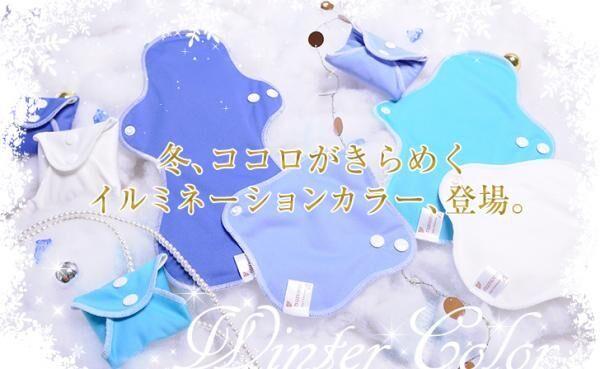 冬に最適!布ナプキン「nunona」の冬限定セット