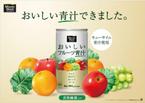 ミニッツ メイドから「おいしいフルーツ青汁」が新発売