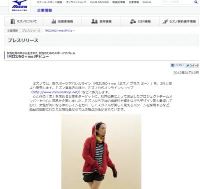 ミズノ、女性のためのスポーツアパレル「MIZUNO +me」発売