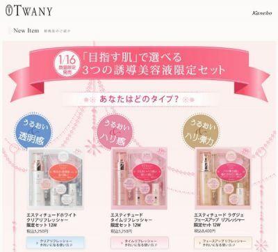 【カネボウ】「トワニー エスティチュード」から 3つの誘導美容液限定セット発売