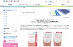 ぷるぷる美肌!保湿マスク「ミノン アミノモイスト」新製品発売