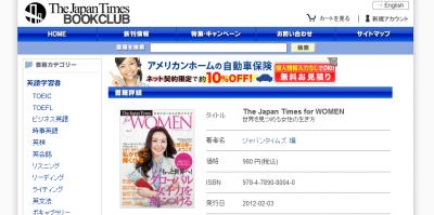 グローバル女子力アップを目指すマガジン、発売へ