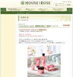 "【HOUSE OF ROSE】""桜香る""シリーズ・ボディソープなど期間限定発売"