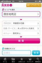 iPhoneアプリ「ヘアサロン検索-美美美コム」リリース