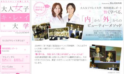 エリカ・アンギャル氏と姫野友美氏から美を学ぶイベントを開催