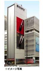 ポーラ:「B.A×銀座RED」キャンペーンで 銀座から東北へエール