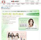 サークルKサンクス:チャン・グンソクとKARAでプロモの韓流コスメ発売